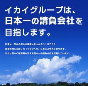 イカイグループは日本一の請負会社を目指します。