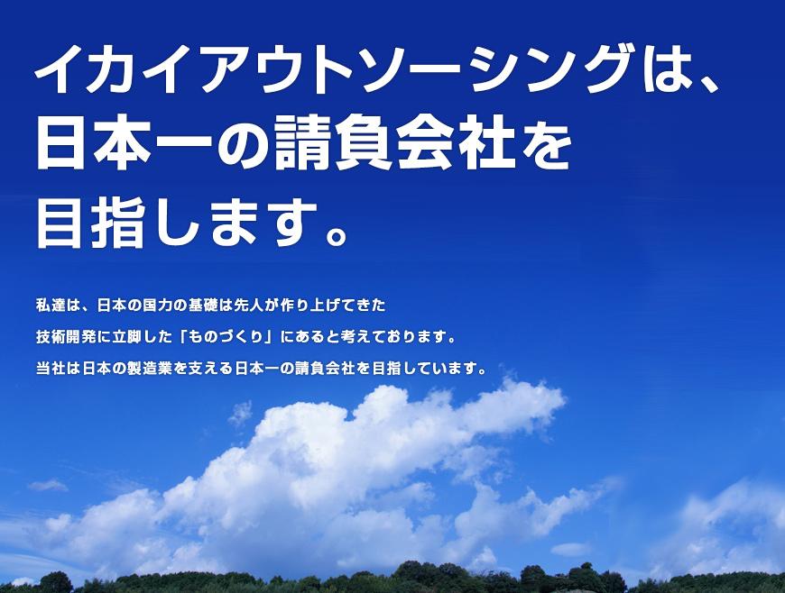 イカイアウトソーシングは、 日本一の請負会社を 目指します。