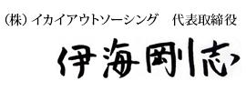 (株)イカイコントラクト代表取締役伊海剛志